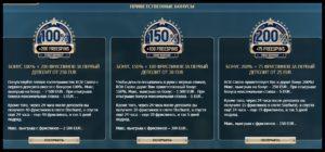 Программа лояльности лучших за 2020 онлайн казино в Украине