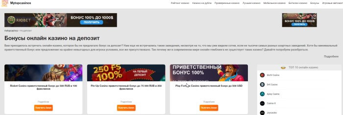 Бонус онлайн казино на депозит