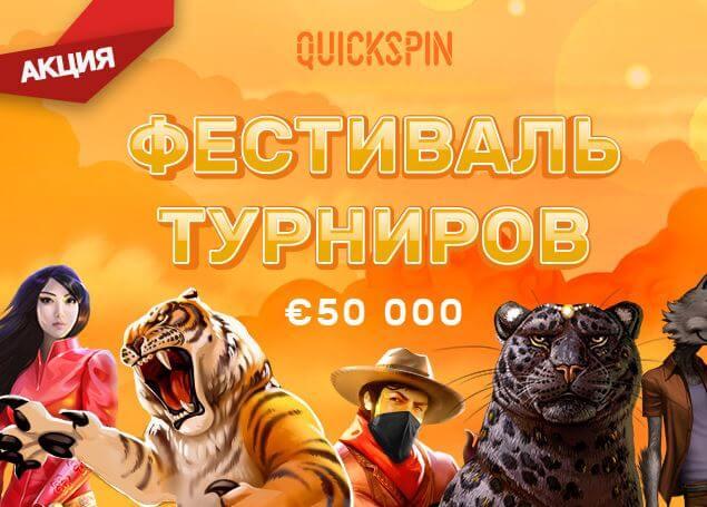 Фестиваль турниров Quickspin в казино Play Fortuna – забирай часть от €50,000!